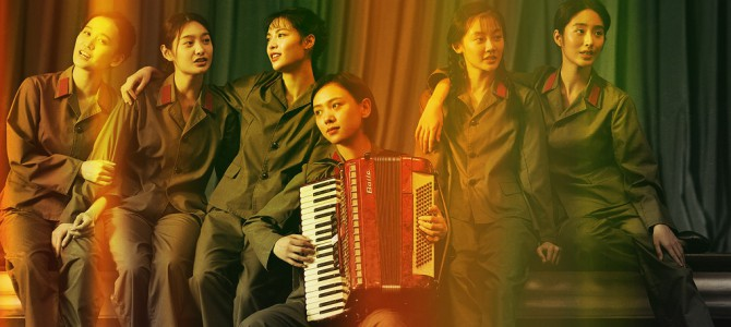 W kinie: Młodość
