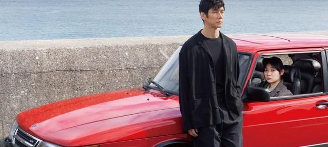 W kinie: Drive My Car (Cannes)